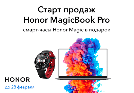 Старт продаж нового ультрабука Honor MagicBook Pro
