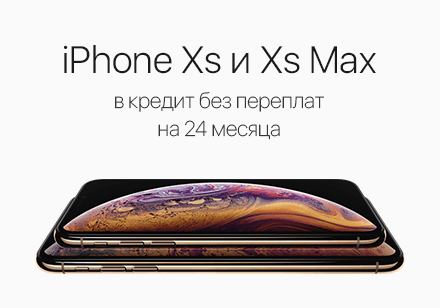 Смартфоны Apple iPhone в кредит без переплат на 24 месяца