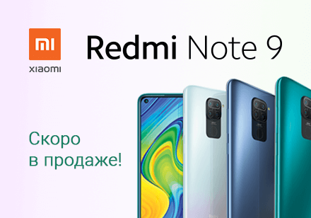 Новый Redmi Note 9. Скоро в продаже!